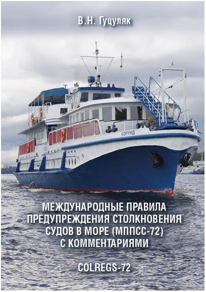 Общая авария в международном морском праве