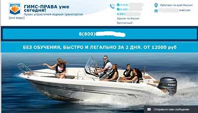 билеты гимс лодки и катера
